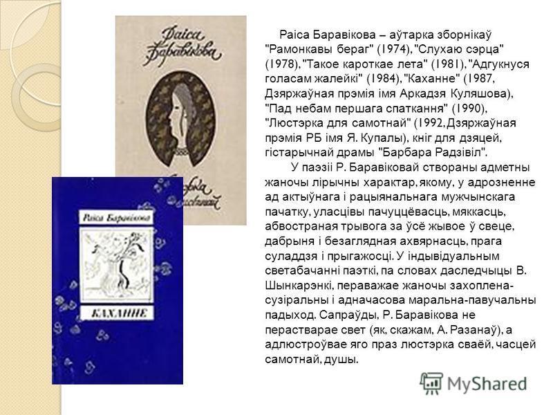 Раіса Баравікова – аўтарка зборнікаў