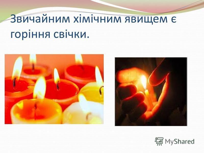 Звичайним хімічним явищем є горіння свічки.