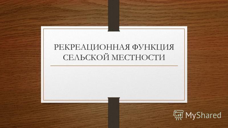 РЕКРЕАЦИОННАЯ ФУНКЦИЯ СЕЛЬСКОЙ МЕСТНОСТИ