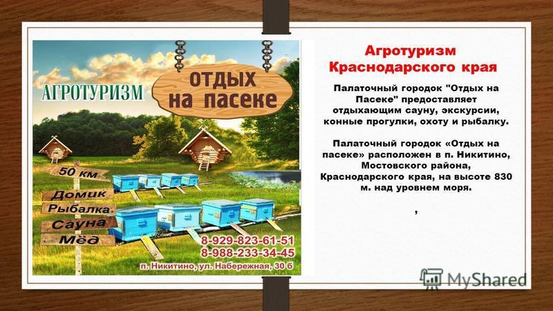 Агротуризм Краснодарского края Палаточный городок