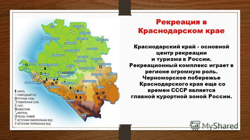 Рекреация в Краснодарском крае Краснодарский край - основной центр рекреации и туризма в России. Рекреационный комплекс играет в регионе огромную роль. Черноморское побережье Краснодарского края еще со времен СССР является главной курортной зоной Рос