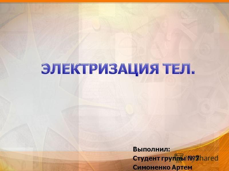 Выполнил: Студент группы 7 Симоненко Артем