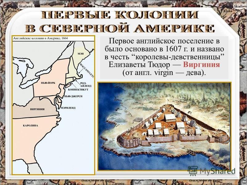 Первое английское поселение в было основано в 1607 г. и названо в честь королевы-девственницы Елизаветы Тюдор Виргиния (от англ. virgin дева).