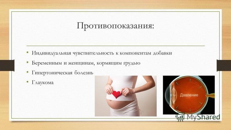 Противопоказания: Индивидуальная чувствительность к компонентам добавки Беременным и женщинам, кормящим грудью Гипертоническая болезнь Глаукома