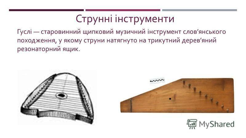Гуслі старовинний щипковий музичний інструмент слов янського походження, у якому струни натягнуто на трикутний дерев яний резонаторний ящик. Струнні інструменти