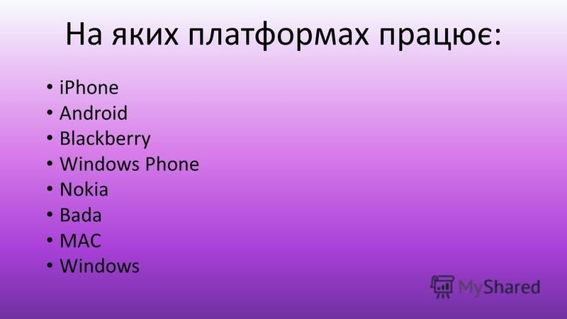 На яких платформах працює: iPhone Android Blackberry Windows Phone Nokia Bada MAC Windows