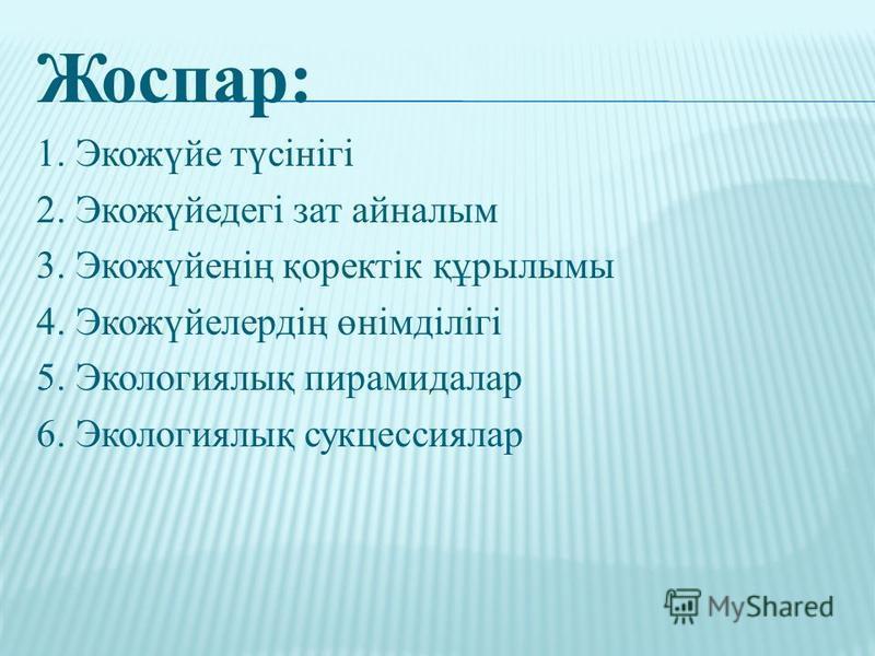 Орындаған: Мадиева Ж.А.