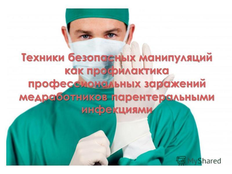 Техники безопасных манипуляций как профилактика профессиональных заражений медработников парентеральными инфекциями