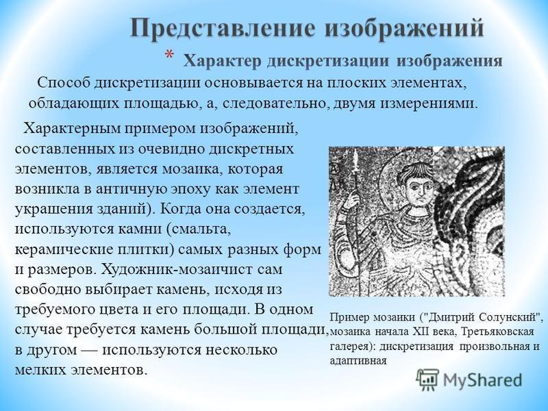 Пример мозаики (