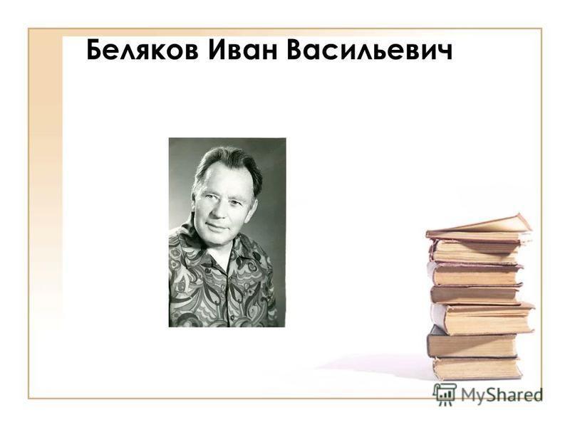 Беляков Иван Васильевич