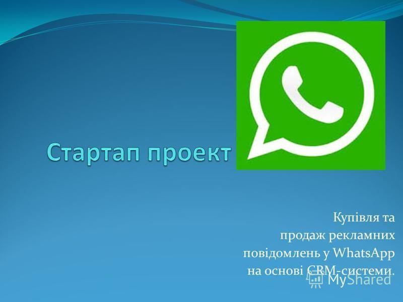 Купівля та продаж рекламних повідомлень у WhatsApp на основі CRM-системи.