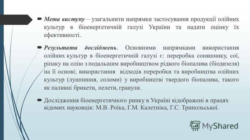 Мета виступу – узагальнити напрямки застосування продукції олійних культур в біоенергетичній галузі України та надати оцінку їх ефективності. Результати досліджень. Основними напрямками використання олійних культур в біоенергетичній галузі є: перероб