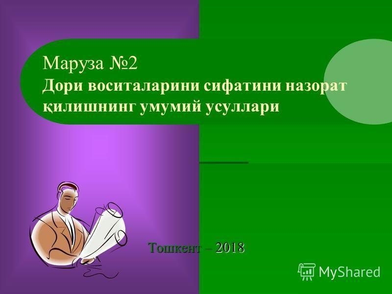Маруза 2 Дори воситаларини сифатини назорат қилишьнинг мумий уснуллари Тошкент – 2018