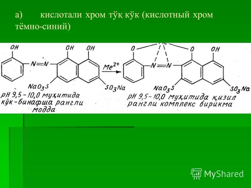 а)кислота ли хром тўқ кўк (кислотный хром тёмно-синий)