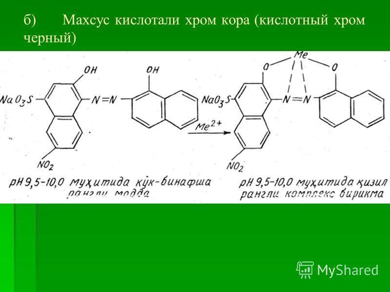 б)Махсус кислота ли хром кора (кислотный хром черный)