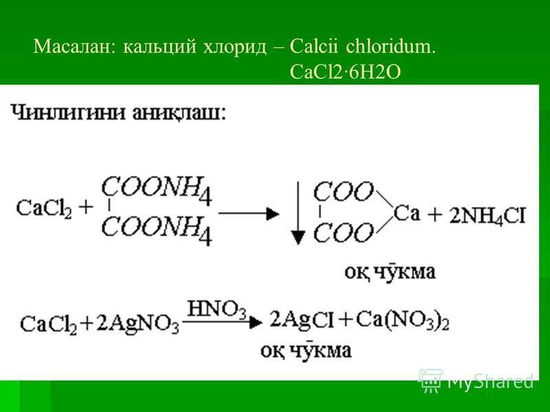 Масалан: кальций хлорид – Calcii chloridum. CaCl2·6H2O