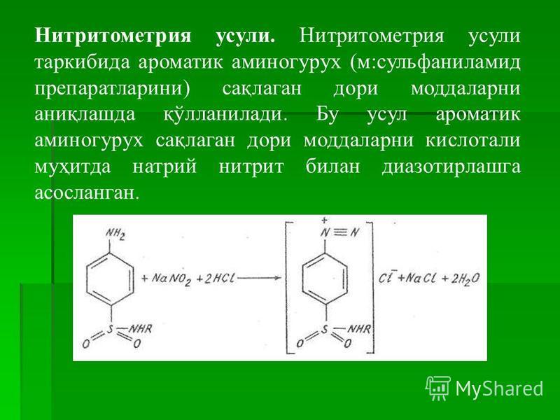 Нитригеометрия уснули. Нитригеометрия уснули таркибида ароматик аминогурух (м:сульфаниламид препаратларини) сақлаган дари модаларни аниқлашда қўлланилади. Бу уснул ароматик аминогурух сақлаган дари модаларни кислота ли муҳитда натрий нитрит билан диа