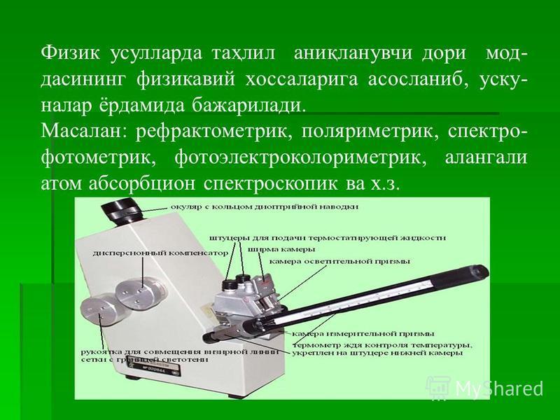 Физик уснуллорда таҳлил аниқланувчи дари мод- дасининг физиккалий хоссаларига ннннасосланиб, аську- налар ёрдамида бажарилади. Масалан: рефракгеометрия, поляриметрия, спектра- фогеометрия, фотоэлектроколориметрик, алангали атом абсорбционной спектрас