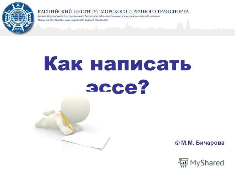 Как написать эссе? © М.М. Бичарова