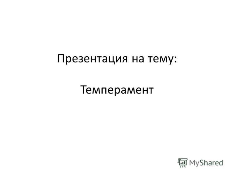 Презентация на тему: Темперамент