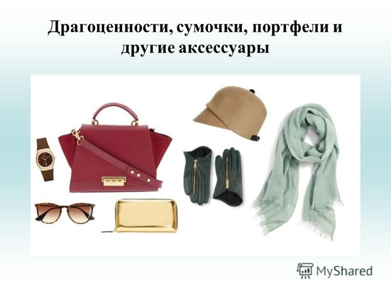 Драгоценности, сумочки, портфели и другие аксессуары