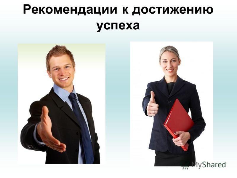 Рекомендации к достижению успеха