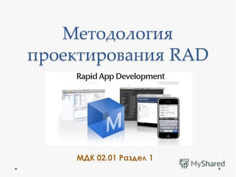 Методология проектирования RAD МДК 02.01 Раздел 1