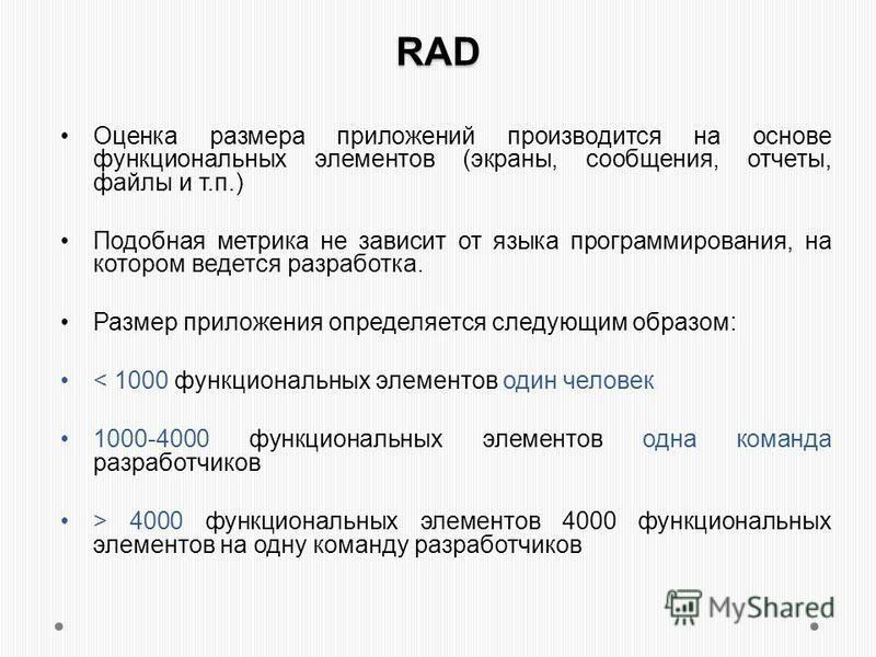 RAD Оценка размера приложений производится на основе функциональных элементов (экраны, сообщения, отчеты, файлы и т.п.) Подобная метрика не зависит от языка программирования, на котором ведется разработка. Размер приложения определяется следующим обр