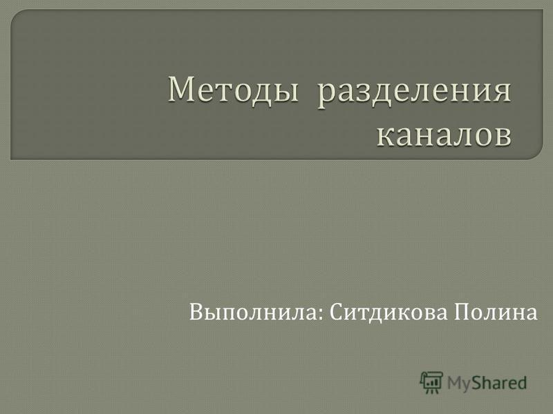 Выполнила : Ситдикова Полина