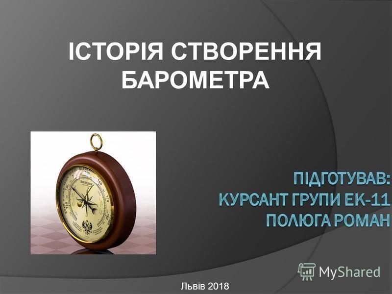 ІСТОРІЯ СТВОРЕННЯ БАРОМЕТРА Львів 2018