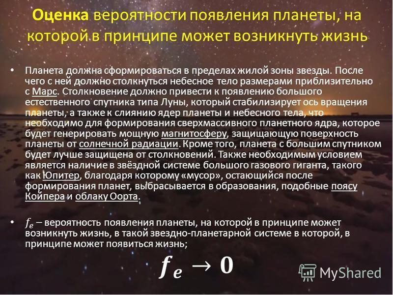 Оценка вероятности появления планеты, на которой в принципе может возникнуть жизнь
