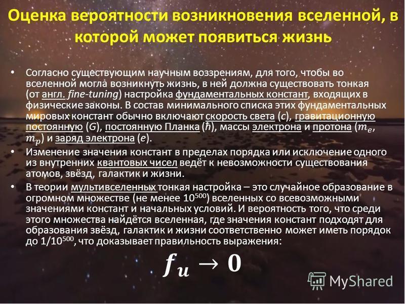 Оценка вероятности возникновения вселенной, в которой может появиться жизнь