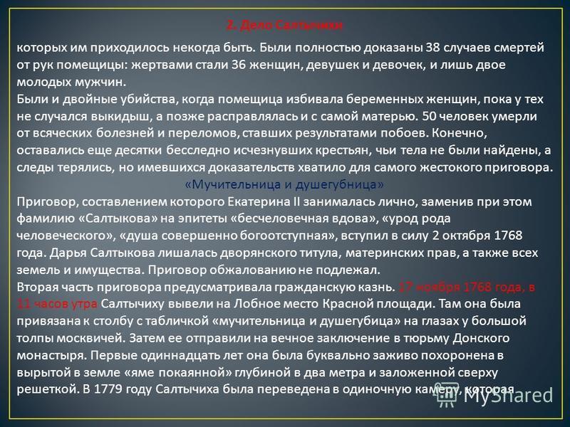 2. Дело Салтычихи которых им приходилось некогда быть. Были полностью доказаны 38 случаев смертей от рук помещицы : жертвами стали 36 женщин, девушек и девочек, и лишь двое молодых мужчин. Были и двойные убийства, когда помещица избивала беременных ж