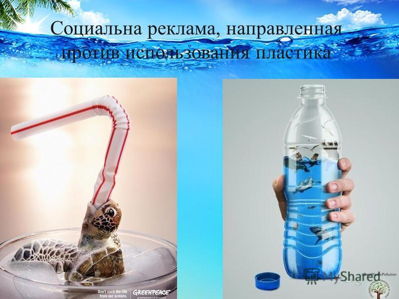 Сoциальна реклама, направленная против использования пластика