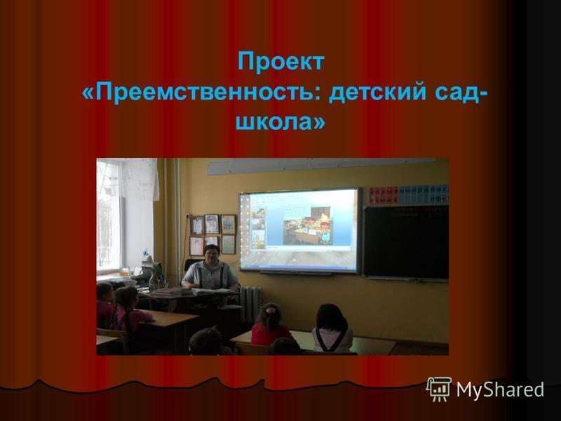 Проект «Преемственность: детский сад- школа»