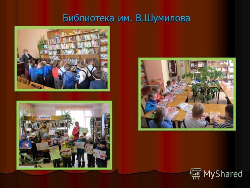 Библиотека им. В.Шумилова Библиотека им. В.Шумилова