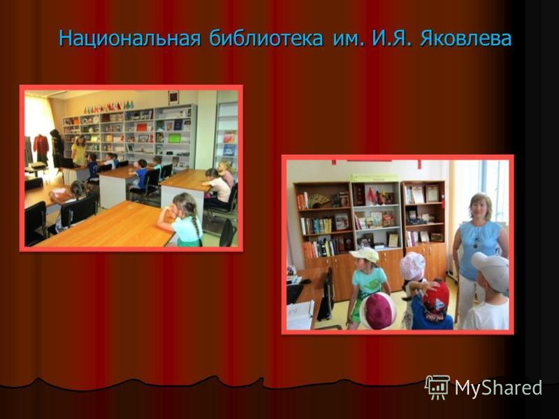 Национальная библиотека им. И.Я. Яковлева