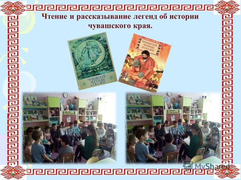 Чтение и рассказывание легенд об истории чувашского края.
