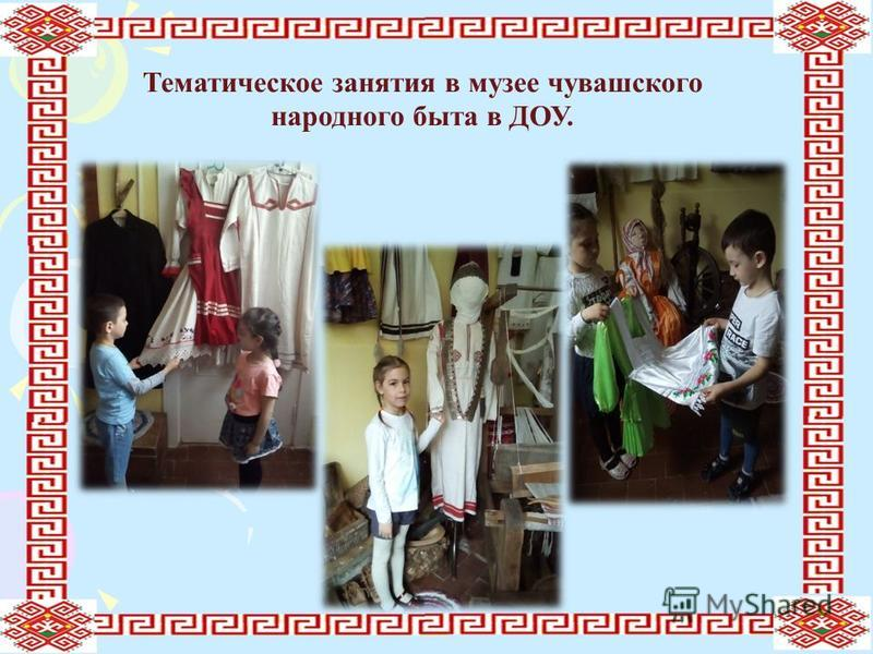 Тематическое занятия в музее чувашского народного быта в ДОУ.