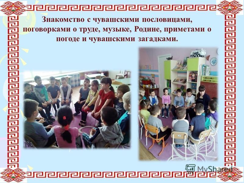 Знакомство с чувашскими пословицами, поговорками о труде, музыке, Родине, приметами о погоде и чувашскими загадками.