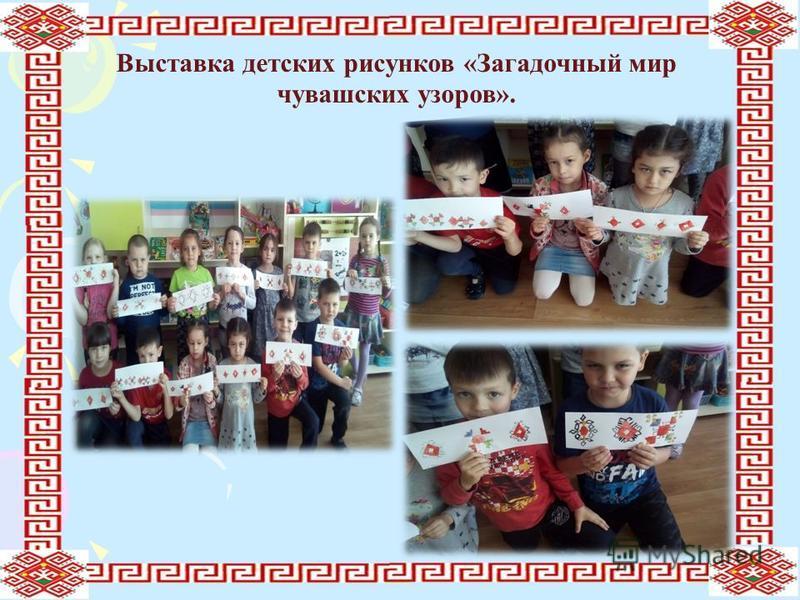 Выставка детских рисунков «Загадочный мир чувашских узоров».