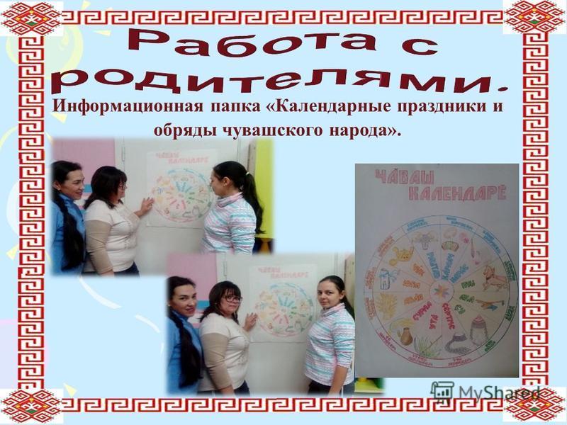 Информационная папка «Календарные праздники и обряды чувашского народа».