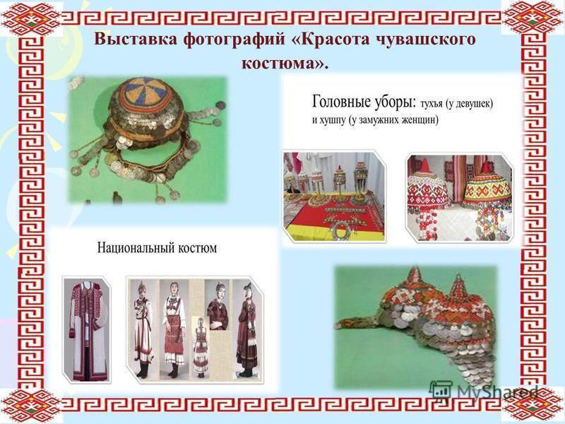 Выставка фотографий «Красота чувашского костюма».
