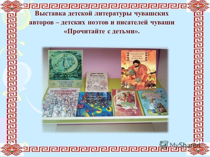 Выставка детской литературы чувашских авторов – детских поэтов и писателей чуваши «Прочитайте с детьми».