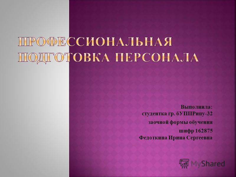 Выполнила: студентка гр. б УППРипу-32 заочной формы обучения шифр 162875 Федоткина Ирина Сергеевна